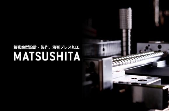 works_thum_matsushitass