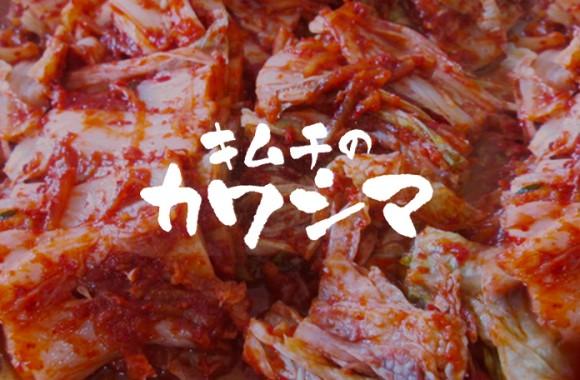 works_thumb_kimuchi