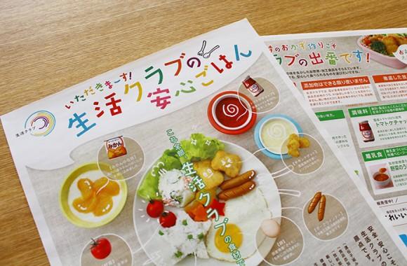 works_thumbnail_seikatsu