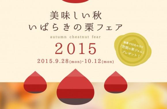 FireShot Capture - 美味しい秋 いばらきの栗フェア 2015 - http___ibaraki-kuri.com_ - コピー
