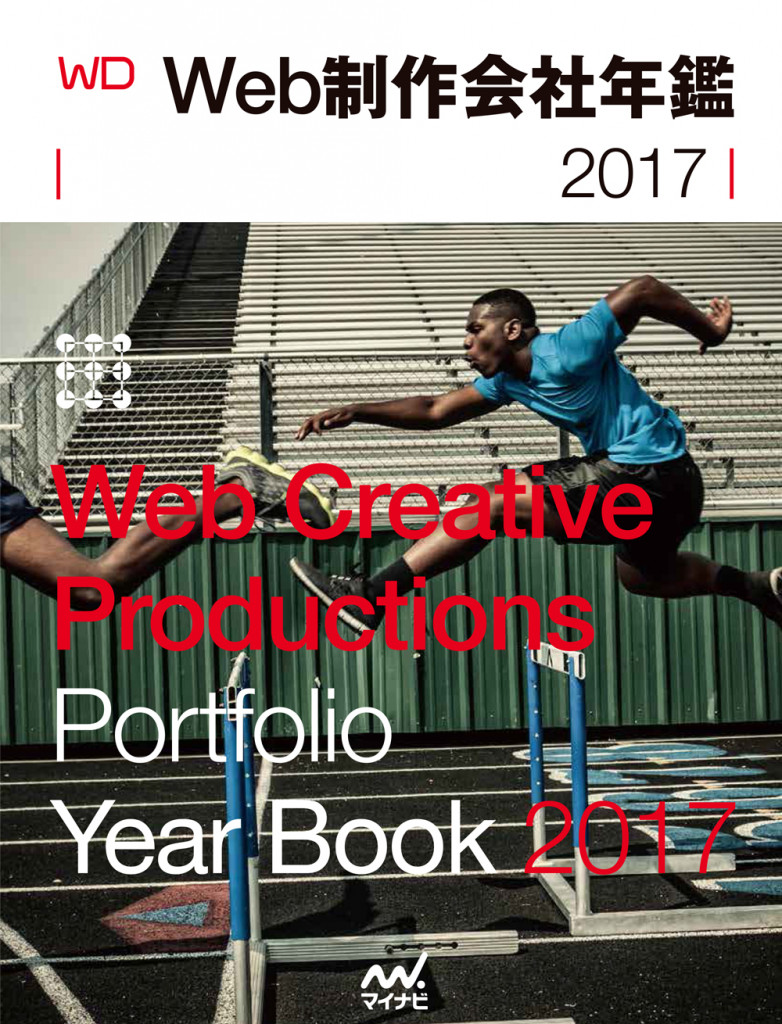 WEB年鑑2017_cover_A4